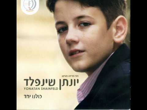 יונתן שינפלד - כולנו יחד Yonatan - Kulanu Yachad ♫ (אודיו)