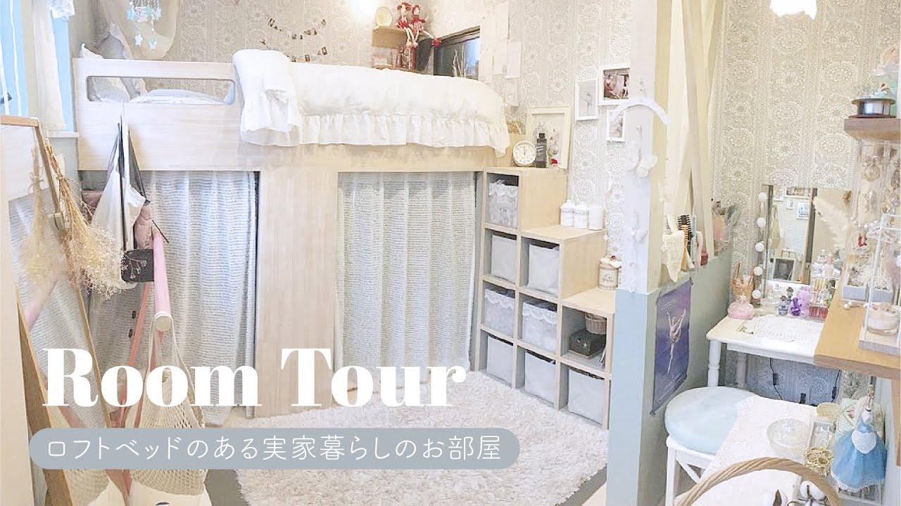 【ルームツアー】大人ガーリーな6畳実家暮らし | 舞台ダンサーさんのおしゃれなお部屋 | Room tour