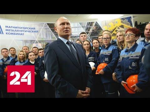 Путин запустил новую