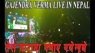 तेरा घाटा गाउदै गजेन्द्रले नचाए दर्शक || Gajendra Verma Live In Nepal || Tera Ghata
