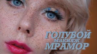 Делаем Веснушки И Мрамор На Глазах Blue Gold Freckle Makeup