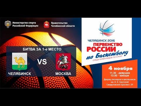 Финал Первенства России по баскетболу среди инвалидов по слуху.