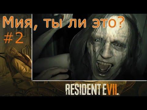 Resident Evil 7 Атмосферное прохождение часть 2 Мия, ты ли это?