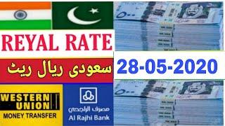 SAUDI RIYAL RATE IN INDIA PAKISTAN BANGLADEH NEPAL | SAUDI RIYAL EXCHANGE RATE | SAUDI RIYAL RATE