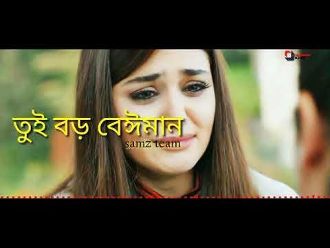 New Song Tui Boro Beiman Re Bondhu ? Samz Vai