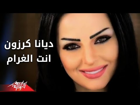 Enta El Gharam - Diana Karazon انت الغرام - ديانا كرزون