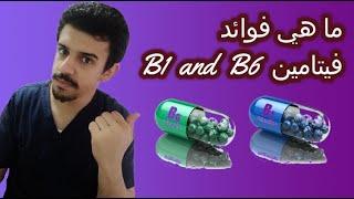 فيتامين b1 و b6 ( باء 1 و باء 6 ) مصادره الطبيعية و فائده للأعصاب و معلومات كثيره سوف تصدم منها