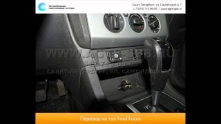 Перевод на газ Ford Focus 17.01.2014