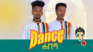 Gambar cover Ethiopian Music : Dance Habesha ዳንስ ሀበሻ - New Ethiopian Music 2020(Official Video)