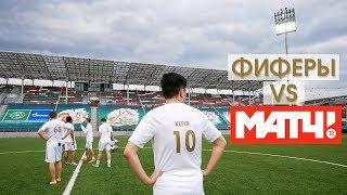 ФИФЕРЫ VS Матч ТВ /// Открытие Adidas The Base и Nike BOX в Москве