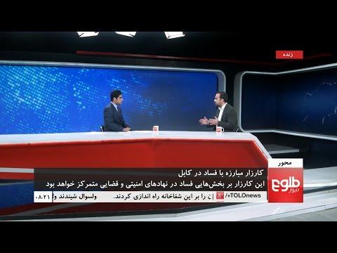 MEHWAR׃ EU Anti Corruption Efforts Discussed