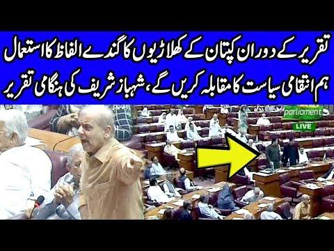 Shahbaz Sharif speech in Assembly on Maryam Nawaz arrest   9 August 2019   Dunya News