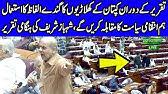 Shahbaz Sharif speech in Assembly on Maryam Nawaz arrest9 August 2019Dunya News