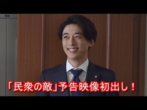 高橋一生 フジテレビ次期「月9」成功の鍵を握る!「民衆の敵」YT動画倶楽部