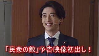 高橋一生 フジテレビ次期「月9」成功の鍵を握る!「民衆の敵」YT動画倶...