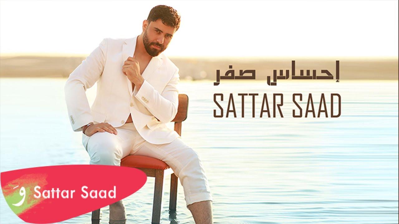 Sattar Saad - Ehssas Sefer [Official Music Video] (2021) / ستار سعد - احساس صفر