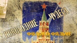 НОВОГОДНИЕ ЧУДЕСА - фильм о фильме