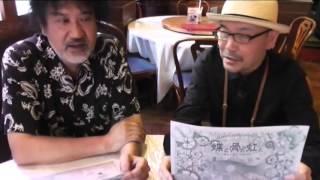 坂本弘道 presents フェスティバル 蝶と骨と虹と @横浜中華街・同發新...