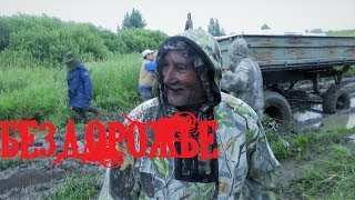 Сибирское бездорожье или кровью и потом. рыбалка на севере#1