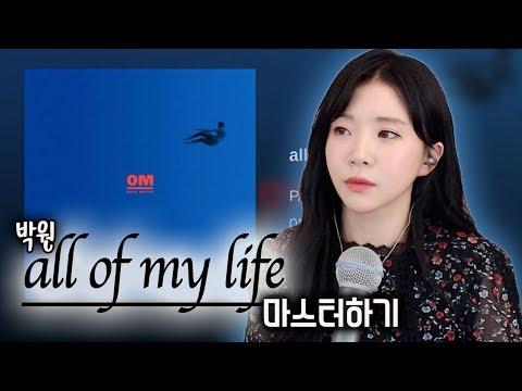 all of my life 박원 리듬 마스터하기ㅣ버블디아
