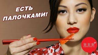 Как есть палочками? | Китайські палички - як користуватися?