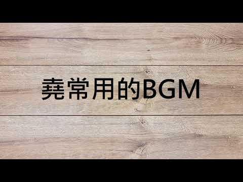 堯真人實況常用BGM - Tremsz {Sungar}