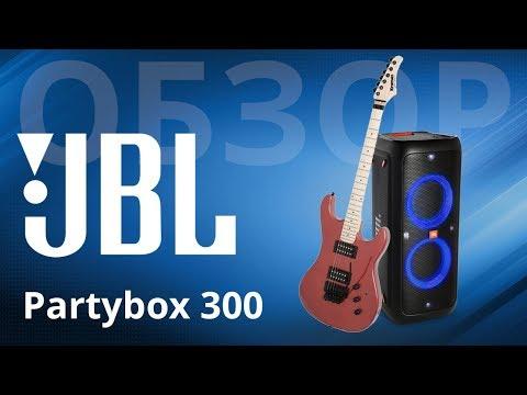 Обзор JBL Partybox 300, действительно, это портативная акустика?