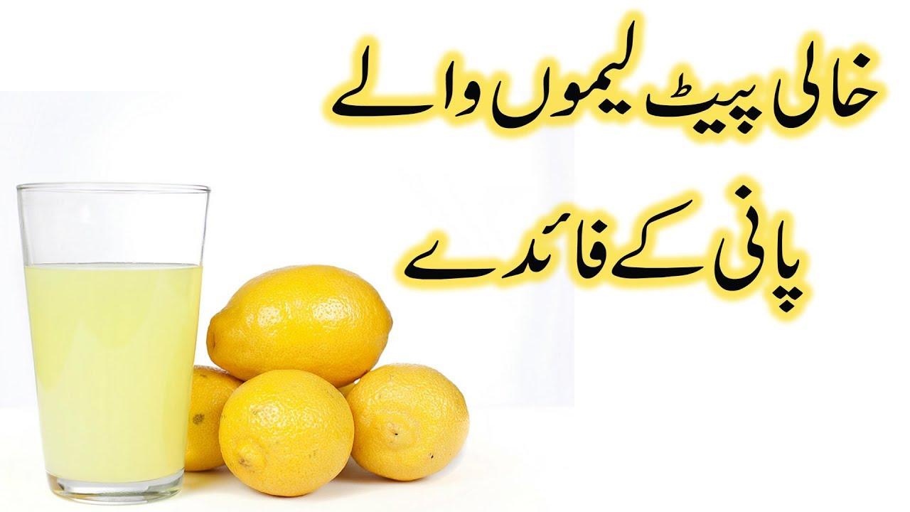 garam pani se fogyás urdu nyelven)