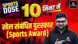 Sports Award 2019-2020 Sports Dose 2 Kumar Gaurav Sir Utkarsh Classes
