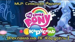MLP: Сияющая Рарити / Ultimate Rarity (Реклама на ТК 'Карусель')(Оригинал: https://www.youtube.com/watch?v=u3yEyJjRexU Подписаться: http://www.youtube.com/user/WeTheDoctorTeam?sub_confirmation=1 ..., 2015-08-04T10:55:19.000Z)