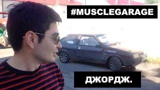 #MUSCLEGARGE Джордж. (Обзор ВАЗ 2108)