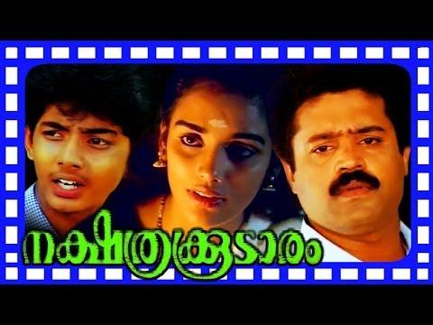 Nakshathrakoodaram | Super Hit Malayalam Full Movie | Suresh Gopi & Shweta Menon