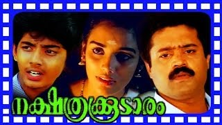 Nakshathrakoodaram | Super Hit Malayalam Full Movie | Suresh Gopi & Shweta Menon