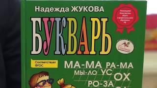 Занятия с логопедами по букварю Надежды Жуковой. Часть 1.