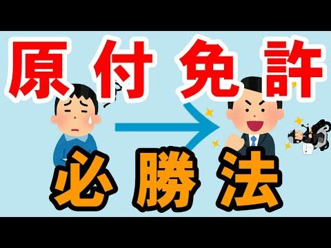 【必勝】原付免許攻略法~これをやれば合格する!!~