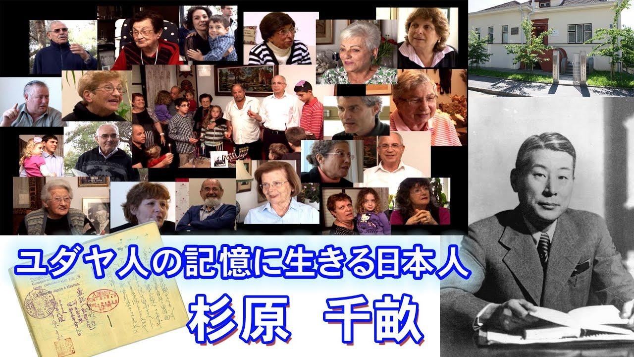 ユダヤ人の記憶に生きる日本人 ...