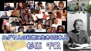 ユダヤ人の記憶に生きる日本人 杉原千畝