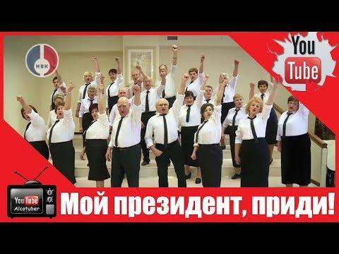 """Уральские рэперы и пенсионеры записали предвыборный клип """"Мой президент, приди!"""""""