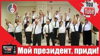 Уральские рэперы и пенсионеры записали предвыборный клип
