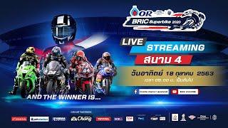 LIVE 🔴 OR Bric Superbike 2020 สนามสุดท้าย ตัดสินแชมป์ประจำปี วันที่ 18 ตุลาคม 2653