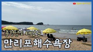 만리포해수욕장(충남 태안) 여름 가족여행, 바다 물놀이
