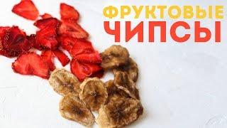 ФРУКТОВЫЕ ЧИПСЫ🌟Сушеная клубника и бананы в дегидраторе🌟Olya Pins