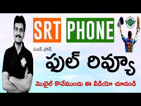 smartron srt phone full review ll in telugu ll by prasad ll