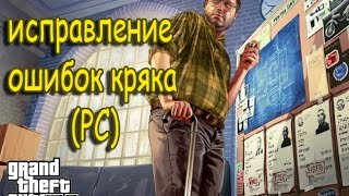 download gta 5 api64.dll crack file