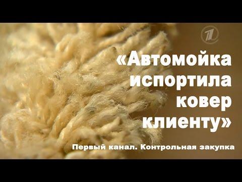 """Чистка ковров на автомойке. Первый канал - программа """"Контрольная закупка"""""""