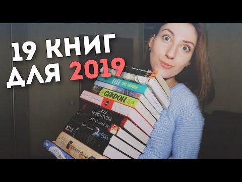 19 КНИГ ДЛЯ 2019 | УДАРИЛАСЬ В ФЭНТЕЗИ