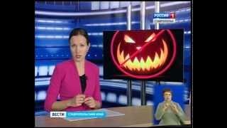 В России хотят запретить праздновать Хэллоуин(, 2014-10-22T14:57:42.000Z)