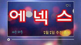 주식대구태풍 - 2월 2일 실시간 단타 방송(에넥스)