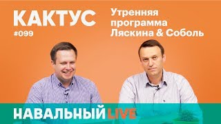 Кактус #099. Гости — Алексей Навальный и волонтеры московского штаба