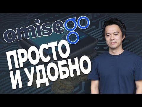 Обзор криптовалюты OmiseGO - стоит ли покупать монету омизгоу (OMG) сейчас?
